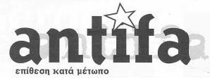 antifa_ekm