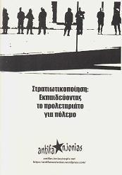 stratiotikopoiisi_nionia
