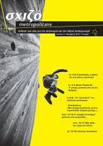 sxizo-metropolitans-11