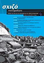 sxizo-metropolitans-13