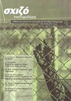 sxizo-metropolitans-9